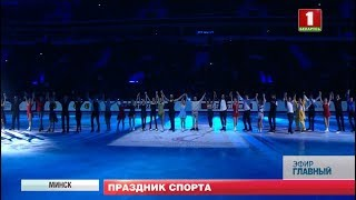 Минск принял чемпионат Европы по фигурному катанию Главный эфир