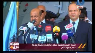 صباح دريم| الهيئة العربية للتصنيع تسلم الداخلية 25 عربة مدرعة لدعم جهود الأمن