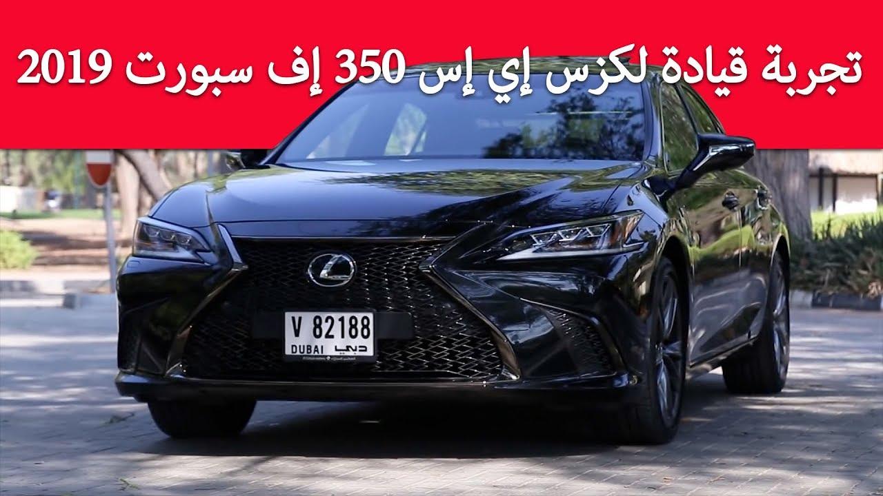 2019 Lexus ES 350 F-Sport Review - تجربة قيادة لكزس إي إس 350 إف سبورت 2019