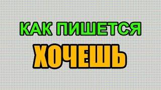 Видео: Как правильно пишется слово ХОЧЕШЬ по-русски