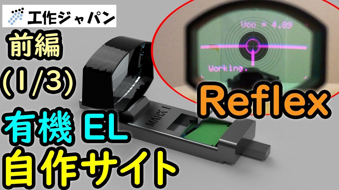 OLEDと3Dプリンタで自作リフレックスサイトを製作!(1/2) 前編:構想、仮組み編