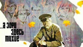 А зори здесь тихие военный фильм  - 1 серия