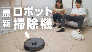 【2Kふたり暮らし】はじめてのロボット掃除機が便利すぎて、もう手放せない(笑) | Roborock S6 MaxV