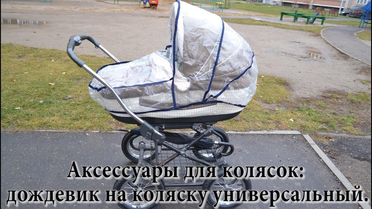 Дождевик на прогулочную коляску Kinder Comfort - YouTube