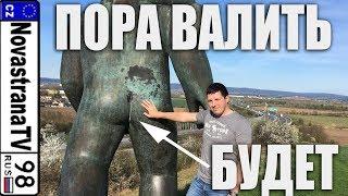 Почему пора валить из России, Украины, Беларуси | NovastranaTV