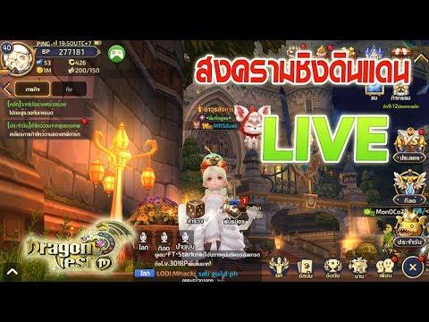 [LIVE]-Dragon Nest M : EP008 วันนี้จะไม่ร้างนะ สงครามชิงดินแดน!!!