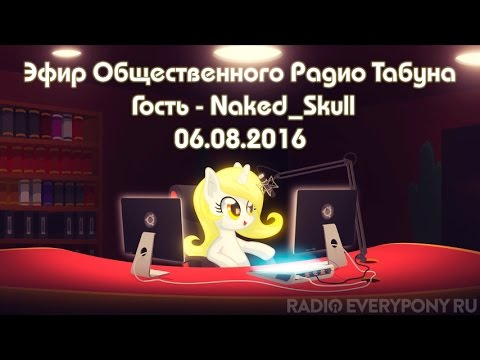 Эфир Общественного Радио Табуна 06.08.2016. Гость - Naked_Skull