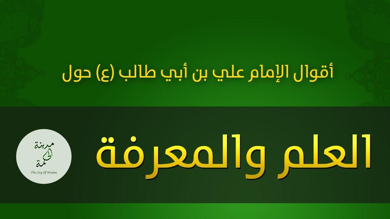حكم وأقوال حول العلم والمعرفة للإمام علي بن أبي طالب عليه السلام Youtube