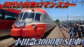 【初代ロマンスカー】小田急ファミリー鉄道展で小田急3000形(初代)SE車を撮影した。