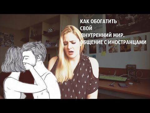 Знакомства с иностранцами бесплатно, замуж за иностранца