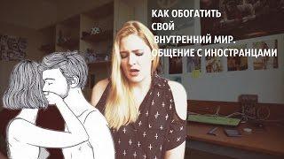 Сложности общения с иностранцами. Мой опыт(, 2015-10-26T22:20:54.000Z)