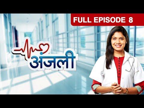 Anjali - Marathi Serial -Suruchi Adarkar | Zee Yuva Serial | Full Episode - 8