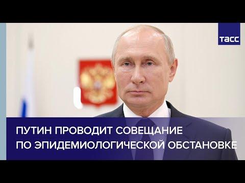 Путин проводит совещание по санитарно-эпидемиологической обстановке в России