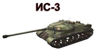 ИС-3 - танк для фановой игры в World of Tanks