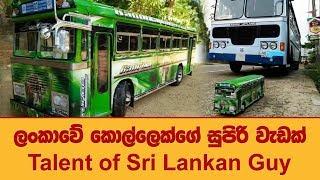 Bus - Talent of Sri Lankan Guy - ලංකාවේ කොල්ලෙක්ගේ සුපිරි වැඩක්
