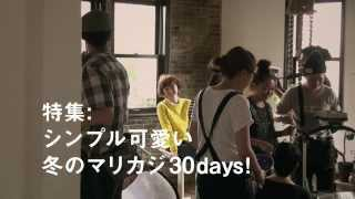 篠田麻里子出演のMORE12月号TV-CMは「笑顔編」と「スタッフ編」の2本...