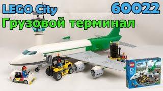 LEGO City 60022 Грузовой терминал. Сборка и обзор