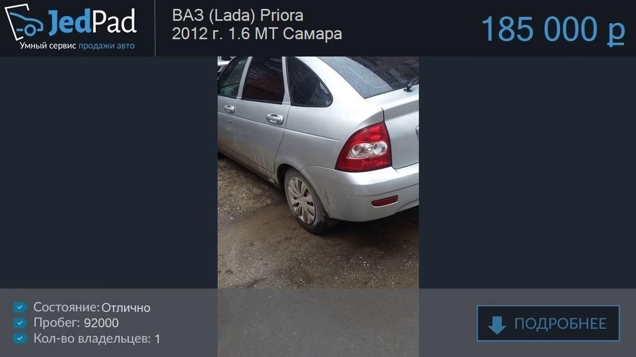 Купить Лада 2114 (ВАЗ 2114) 2011 г. с пробегом бу в Саратове .