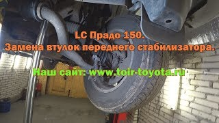 LC Прадо 150 /14 г.в./104000км./ Замена втулок переднего стабилизатора.