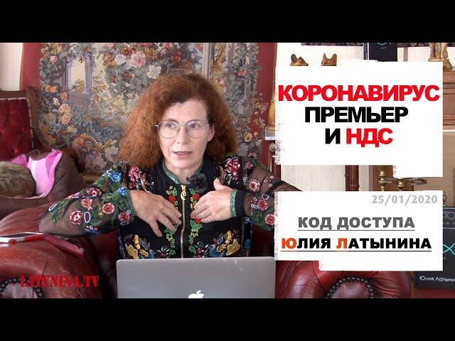 Юлия Латынина / Код Доступа / 01.02.2020 / LatyninaTV /