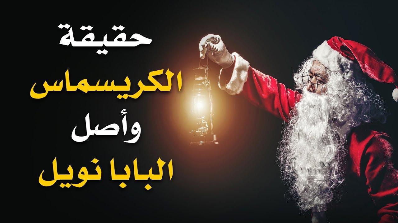 ما هو الكريسماس ومن هو بابا نويل Youtube