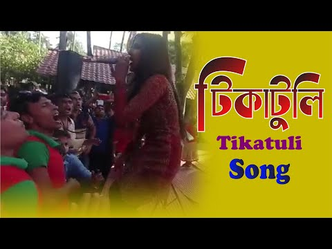 Tikatulir More Ekta Hall Royeche | Bengali Funny Comedy Song | Local Version | 2018