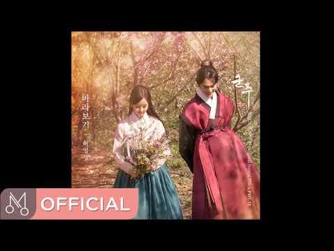 Youtube: Looking / Heo Young Saeng