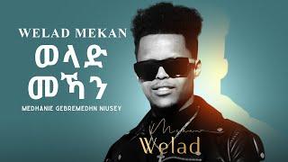 AMEN - Medhanie G/Medhn (ንኡሰይ)  - Welad Mekan | ወላድ መኻን (Official Video) | Eritrean Music 2020