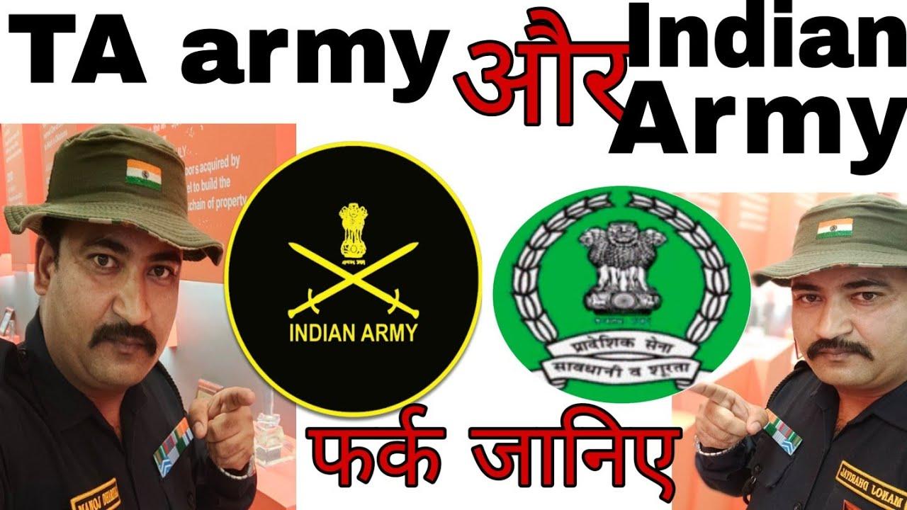 difference between Army and Indian Army - टेरिटोरियल आर्मी और इंडियन आर्मी में फर्क-Ta army & army🇮🇳