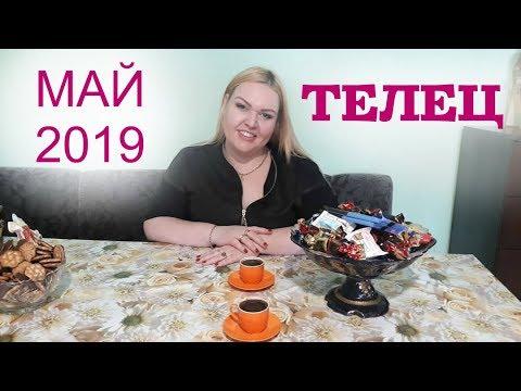 ТЕЛЕЦ – ТАРО ГОРОСКОП на МАЙ 2019 года от ДАРЬИ ЦЕЛЬМЕР