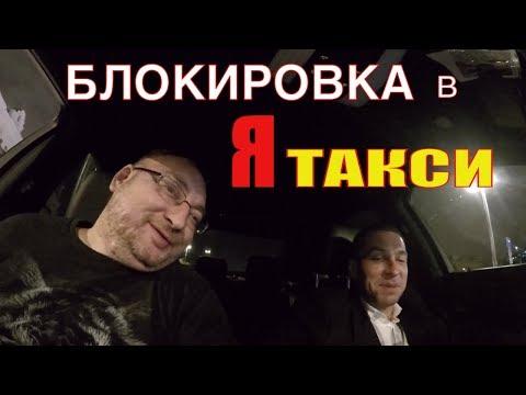 Блокировка в #Яндекс #Такси/StasOnOff