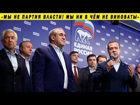 ПАНИКА В ЕДИНОЙ РОССИИ И НОВЫЕ ЗАКОНЫ  - НЕБЫВАЛАЯ РАСПРОДАЖА РФ!