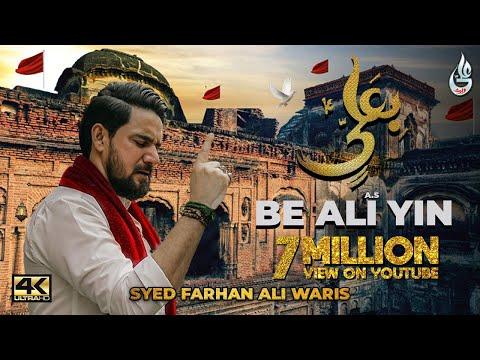 Farhan Ali Waris | Be Ali Yin | Manqabat | 2021 | 1442