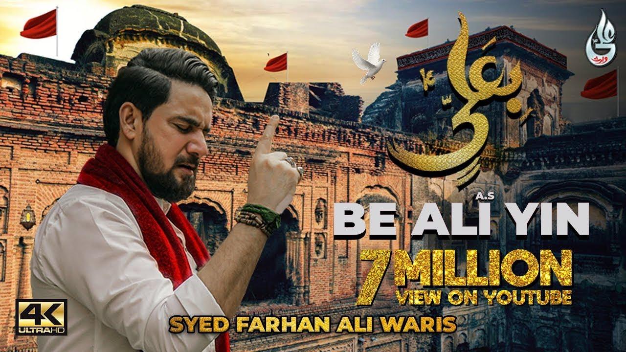 Download Farhan Ali Waris | Be Ali Yin | Manqabat | 2021 | 1442