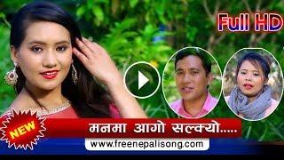 New Superhit Dance Song 2074 - Manma Aago by Rajan Thakuri,  Muna Thapa .aakriti lama Full HD