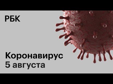 Последние новости о коронавирусе в России. 5 августа