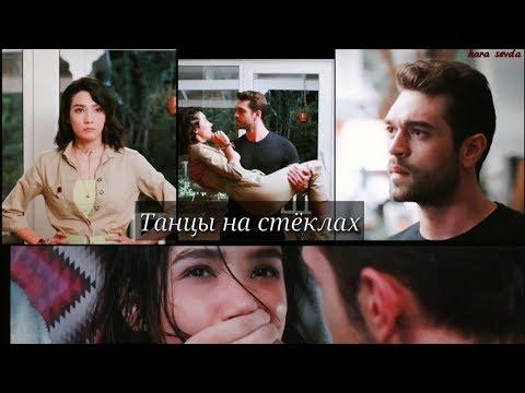 Demir ❤ Selin • Танцы на стёклах •  ( Her Yerde Şen - Повсюду ты )