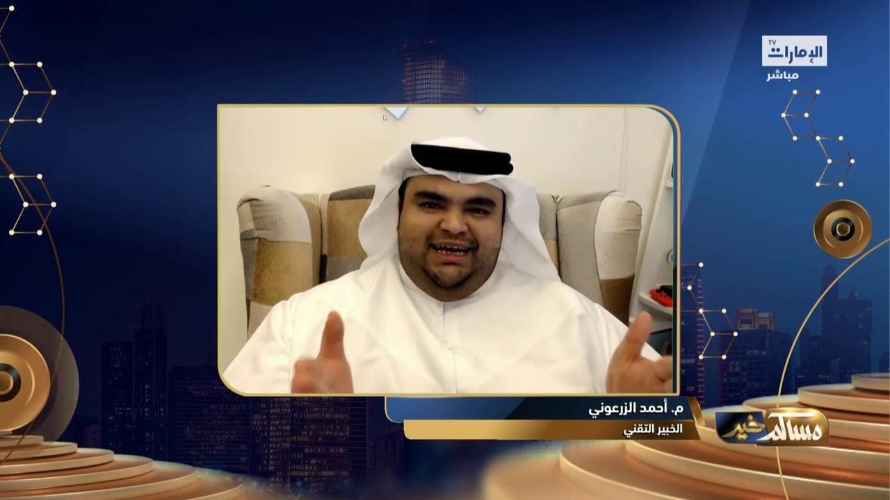 تعلق الأطفال وحبهم للهواتف والأجهزة اللوحية.. ما مدى خطورته؟ برنامج مساكم خير - قناة الإمارات