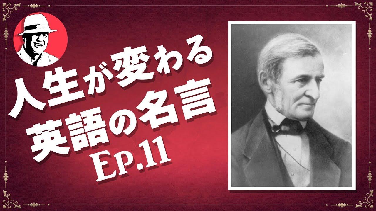 【英語名言】たったの3分!人生が変わる英語の名言 Ep.11 エマーソンの名言を英語初心者にも分かりやすく。