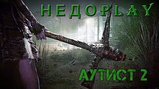 [НЕДОPLAY]: Outlast 2 (Приколы)