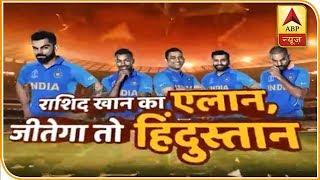 Download World Cup 2019: अफगानिस्तान के खिलाफ मैच में टीम इंडिया का हिस्सा हो सकते हैं ऋषभ पंत,देखिए पूरी खबर Mp3 and Videos