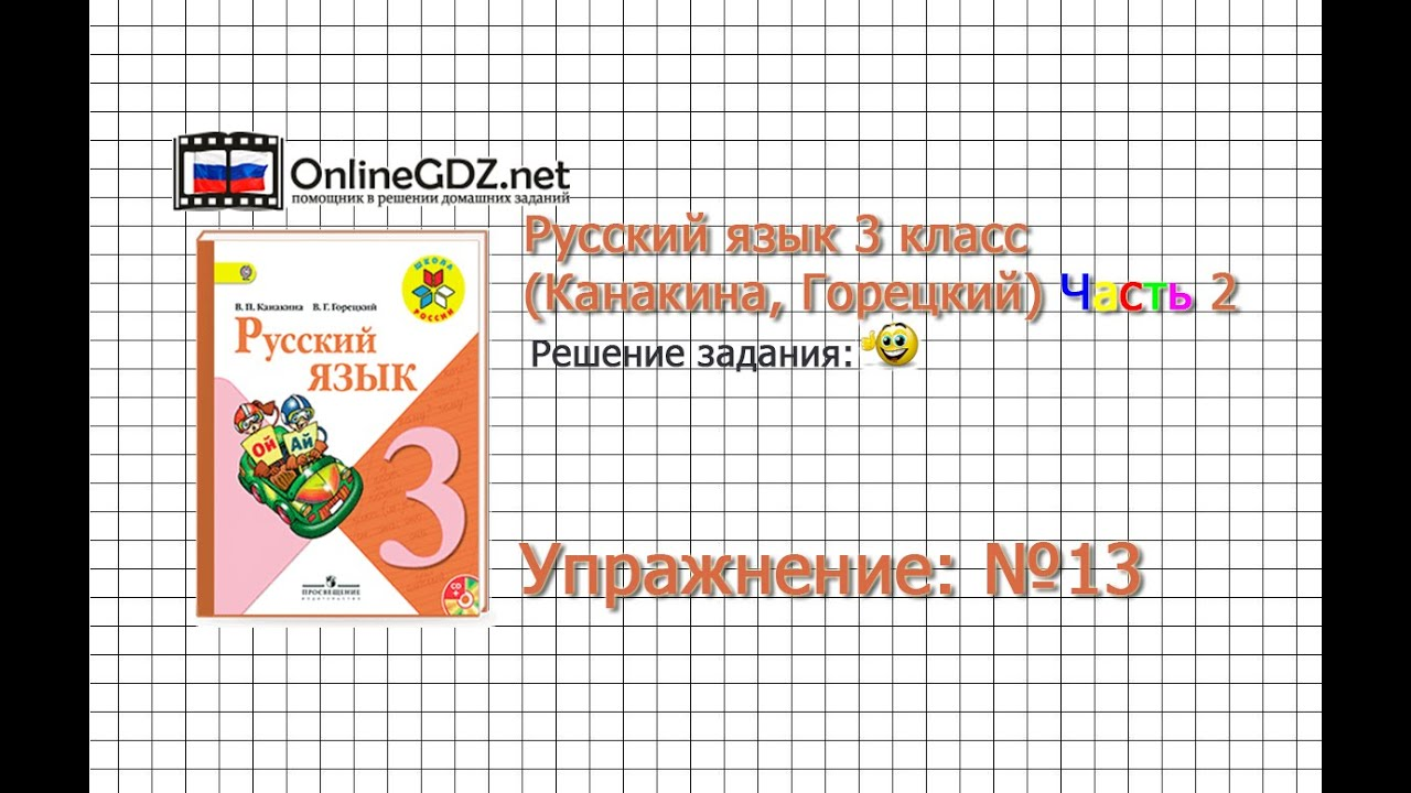 Русский язык 2 класс упражнения 13 бесплатно