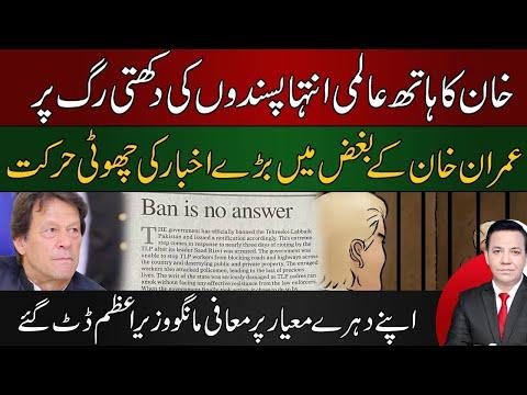 خان کے بغض میں بڑے اخبار کی چھوٹی حرکت ۔