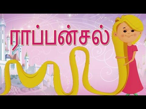 Rapunzel Full Movie | Tamil Princess Fairy Tales - ராப்பன்சல் | தமிழ் சிறுகதைகள்