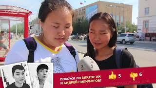 ЯСИА: медиадвойники Виктор Ан и  Андрей Никифоров