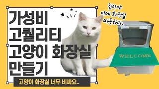 제 4장 가성비 고퀄리티 고양이 화장실 만들기(버터맛영…