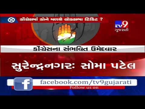 LokSabha Elections 2019 ; Possible names of Congress candidates from Gujarat- Tv9