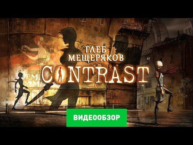 Contrast (видео)