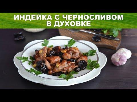Индейка с черносливом в духовке 🍗 Как приготовить ИНДЕЙКУ запеченную в духовке с черносливом