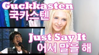 Guckkasten - Just Say It || 국카스텐 - 어서 말을 해 (Request)